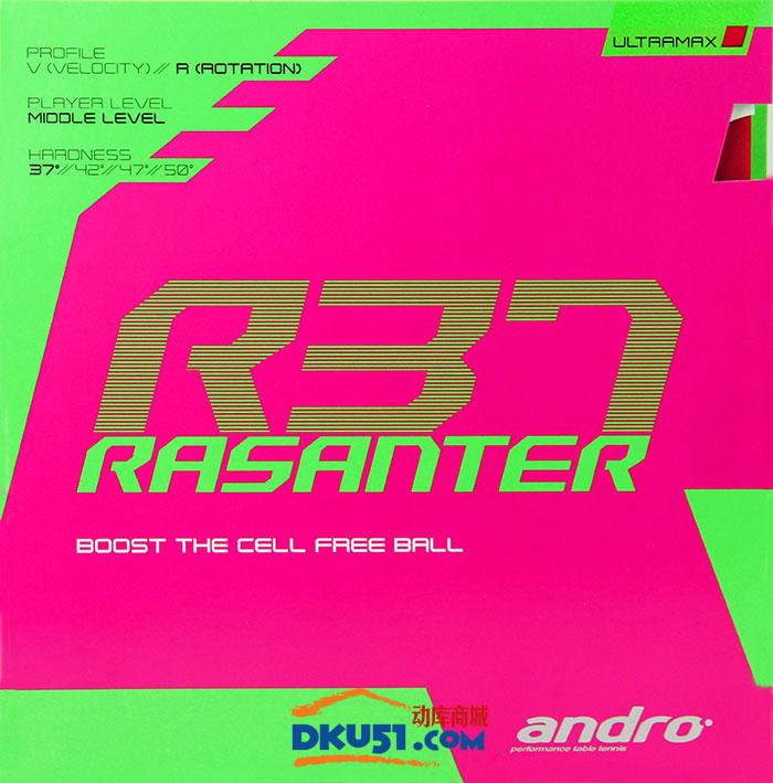 ANDRO岸度 新锐煞R37 Rasanter R37 乒乓球反胶套胶(极速旋转)