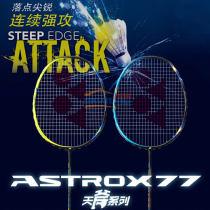 YONEX尤尼克斯 ASTROX77(天斧77)羽毛球拍 2017新款