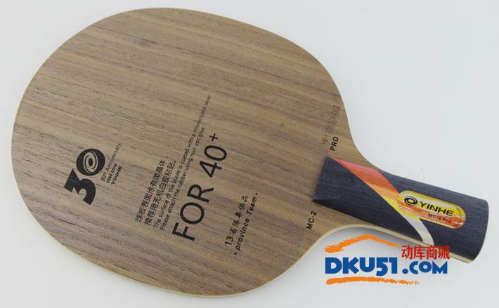 银河MC-2 Pro 30 周年纪念款乒乓球拍底板(新款金色尾标 省队专供)
