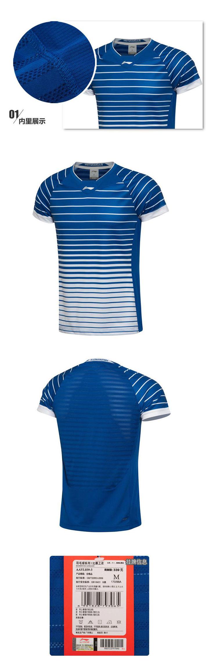 李寧 AAYL039-3 男款羽毛球 比賽上衣 羽毛球服 夢幻藍