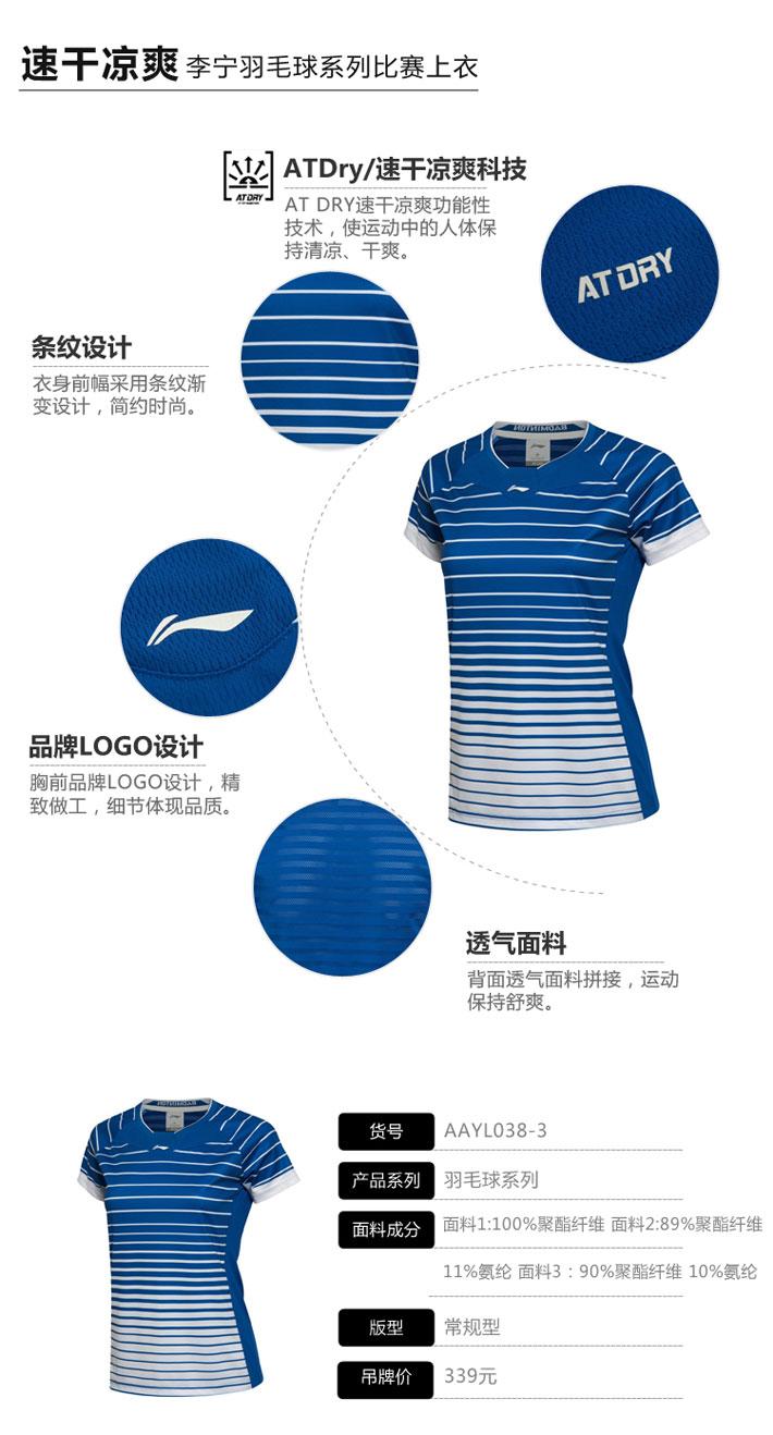 李宁 AAYL038-3 女款羽毛球 比赛上衣 羽毛球服 梦幻蓝