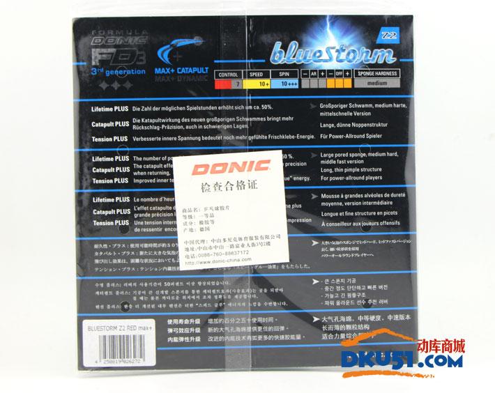 DONIC多尼克 蓝色风暴Z2 BLUESTONM 13042 专业乒乓球套胶 中式的爆破力