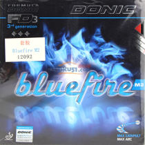 多尼克 蓝火 M2 Donic Bluefire M2(12092)反胶套胶 旋转和速度结合
