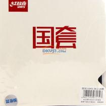 紅雙喜國狂3 藍海綿(國套藍海綿)反膠套膠 國家隊專供