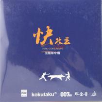 kotutaku郁金香007 快攻王乒乓球拍内能粘性套胶(反手使用 快攻打法 无缝球用)