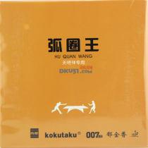 kotutaku郁金香007 弧圈王乒乓球拍内能粘性套胶(正手使用 无缝球用 弧圈打法)