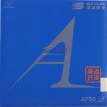 德國陽光 AF50 省隊專供 乒乓球套膠(超輕、超彈、超強吃球)