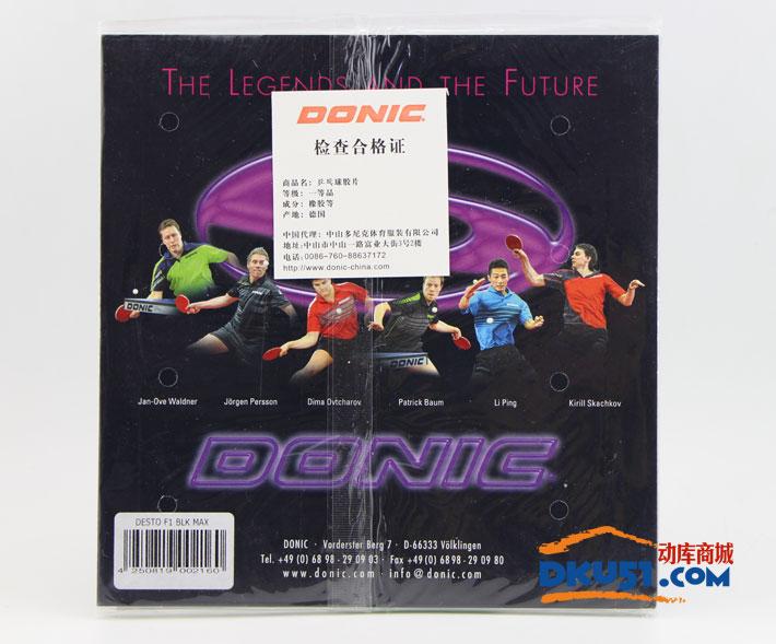 DONIC多尼克F1(Desto F1)乒乓球拍反膠套膠 最經典 最暢銷款!