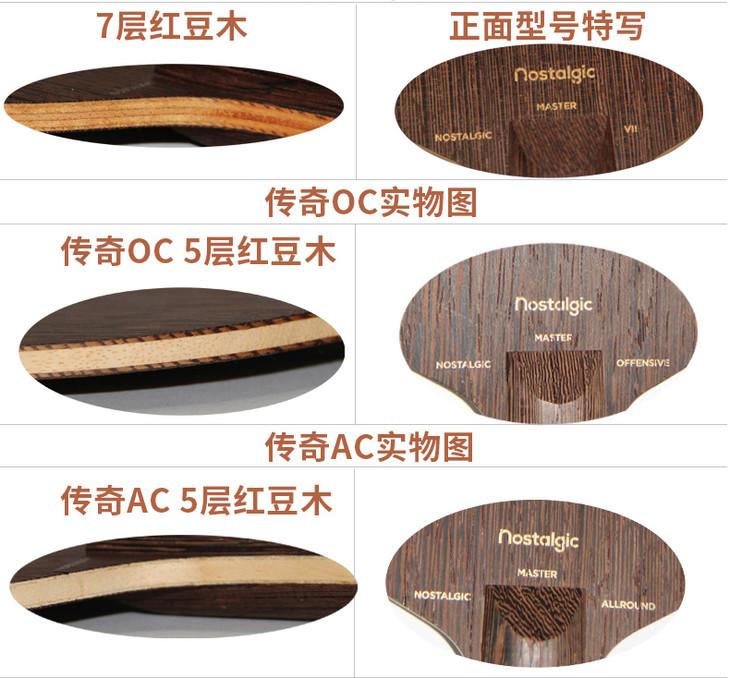 【预售】STIGA斯帝卡 红豆传奇7 Nostalgic 7 乒乓球底板(七夹本该如此)