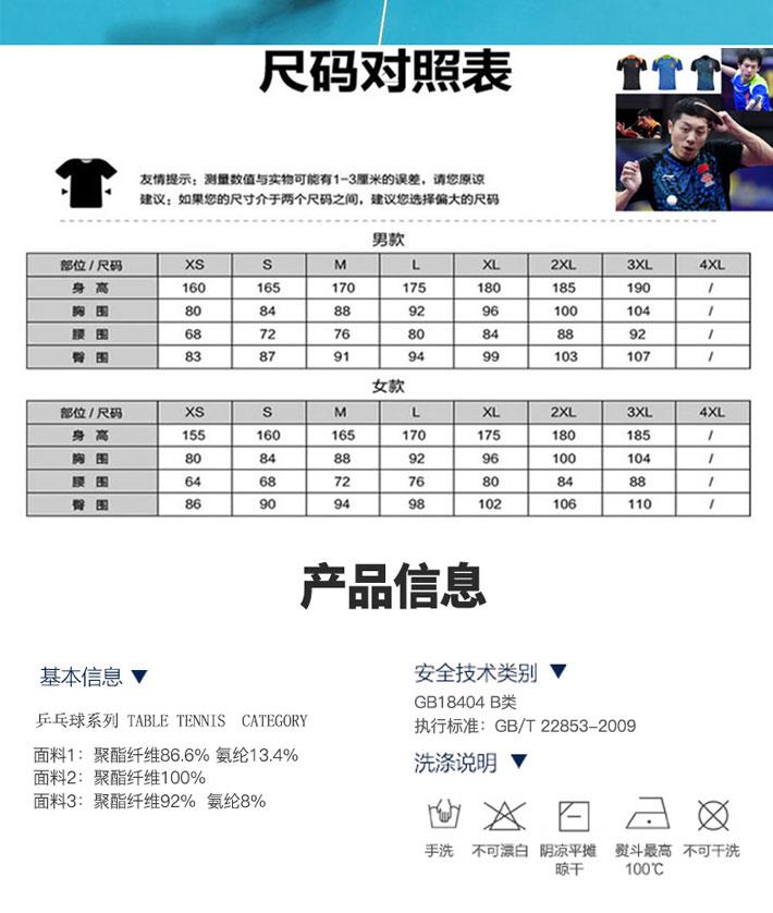 LINING 李寧 AAYN175-1 男款國家隊專業乒乓球服 2018新款