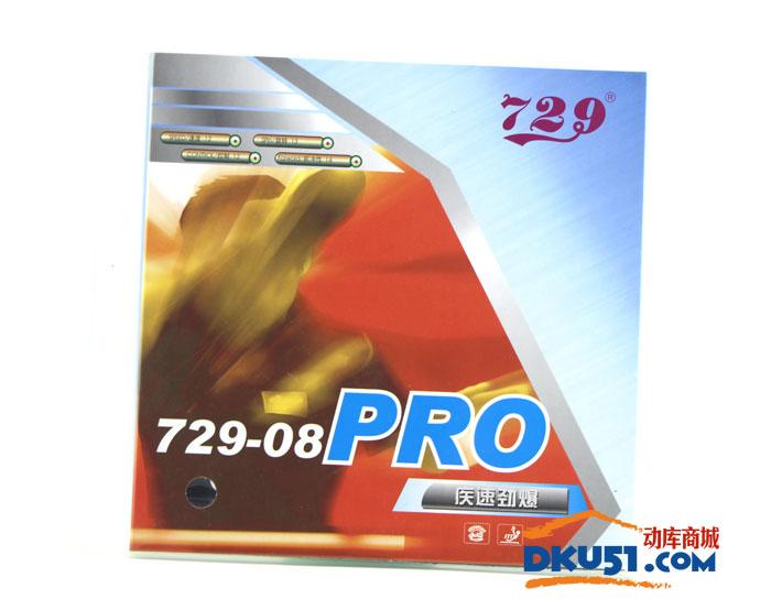 友誼729-08 PRO 疾速勁爆 專業版乒乓球套膠(細膩手感和優美弧線)