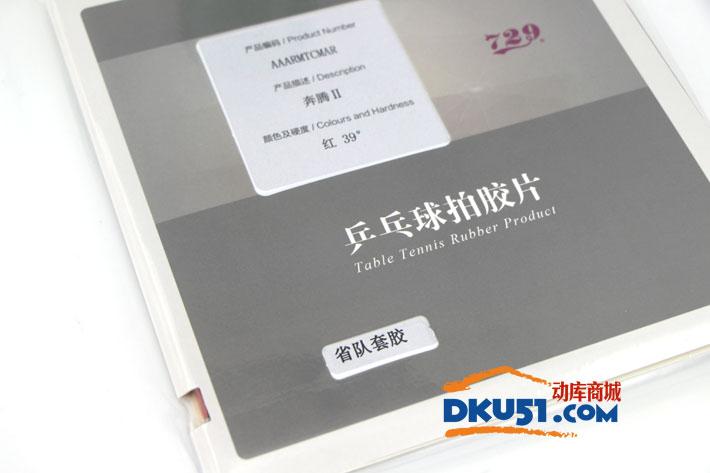 友谊729 奔腾2 省套 BATTLE 2 专业乒乓球套胶(高粘,手感扎实)