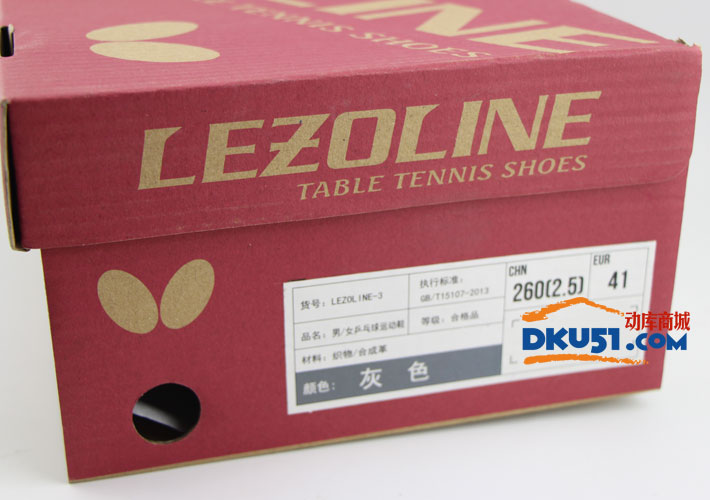 Butterfly蝴蝶 LEZOLINE-3 灰色专业乒乓球鞋 炫出时尚