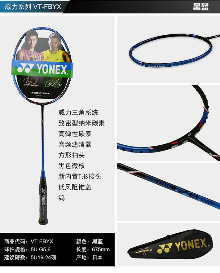 YONEX尤尼克斯 VT-FB 羽毛球拍 轻量球拍 扎实手感 扣杀型