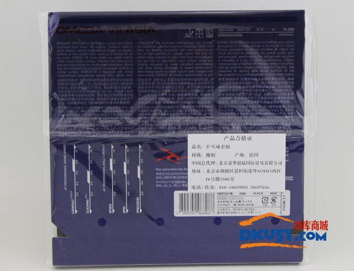 XIOM骄猛 欧米茄7 亚洲版 OMEGA VII ASIA 乒乓球套胶(更强支撑)