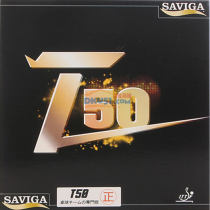 SAVIGA赛维卡塞维卡 T50 粘性乒乓球反胶套胶