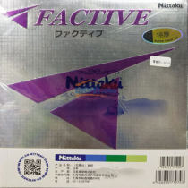 Nutaku尼塔庫 FACTIVE NR - 8720 輕而彈乒乓球膠皮 紫色海綿