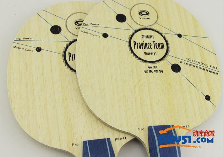 YINHE銀河安徽省隊特供 內置纖維乒乓球拍底板(旋轉強,底勁充沛)