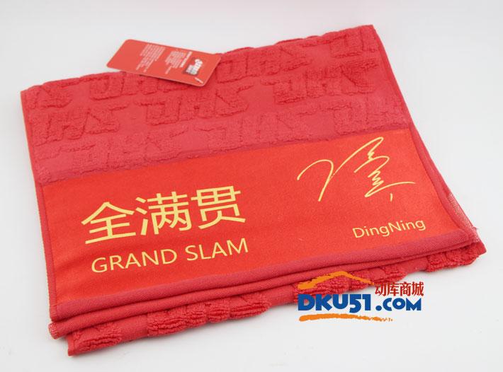 紅雙喜 AT03--乒乓球運動毛巾 丁寧全滿貫款