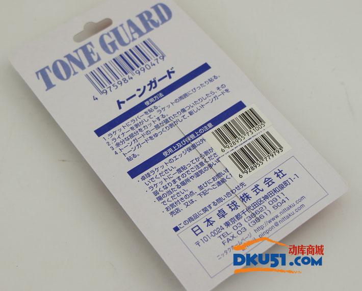 Nittaku尼塔库 10mm NL-9587 乒乓球底板护边