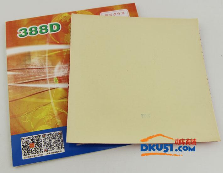 DAWEI 大维 388D 长胶套胶 防守型长胶 乒乓球套胶