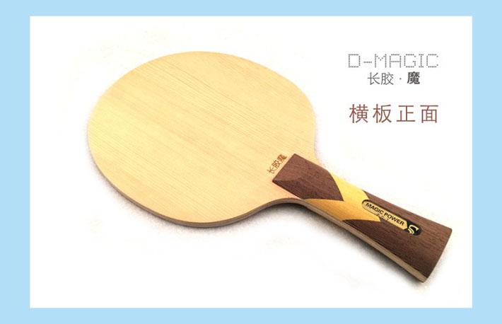 """世奧得""""長膠魔""""長膠專用乒乓球底板,適合40+球的兩面異質底板"""