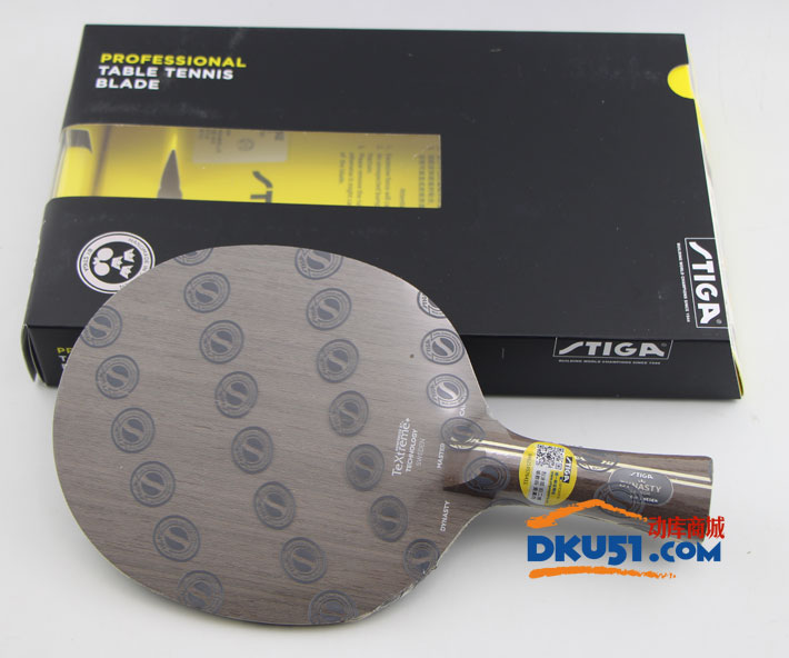 STIGA斯帝卡 碳素王朝 许昕黑标乒乓球拍底板 和蓝标许昕同款