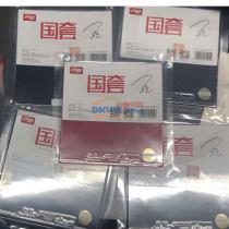 紅雙喜(馬龍、丁寧、樊振東)明星國手專用狂飆3乒乓球套膠