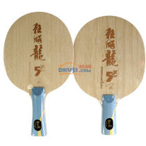 DHS红双喜 狂飚龙5X 狂飙龙五X 龙5升级款乒乓球底板 更厚芯材 更强底劲!