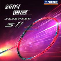 勝利VICTOR JS-11(極速11)羽毛球拍