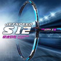 胜利VICTOR JS-12(极速12)羽毛球拍