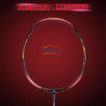 YONEX/尤尼克斯 疾光NANOFLARE 800(疾光800)羽毛球拍