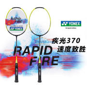 YONEX/尤尼克斯 疾光 NANOFLARE 370 SPEED(疾光370SPEED) 羽毛球拍