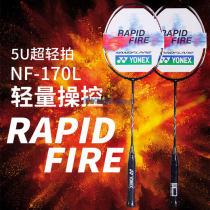 YONEX/尤尼克斯 疾光系列 NANOFLARE 170 LIGHT 羽毛球拍