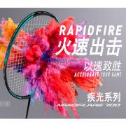 YONEX/尤尼克斯 疾光 NANOFLARE 700(疾光700)羽毛球拍