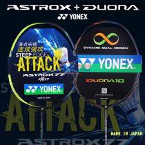 YONEX/尤尼克斯 天斧ASTROX77(天斧77) 羽毛球拍