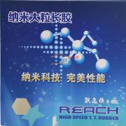 REACH锐驰飘逸侠C-801大颗粒长胶单胶皮 纳米大粒长胶