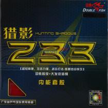雙魚 獵影233 乒乓球反膠套膠(內能套膠,廣東省隊裝備)