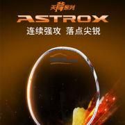尤尼克斯/YONEX ASTROX66 (天斧66)羽毛球拍