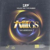 729大师系列 GS 暴力弧圈型乒乓球反胶套胶 强化咬球 瞬间爆破