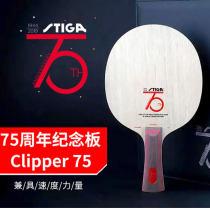 STIGA斯蒂卡75周年纪念板限量版CL 乒乓球底板