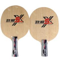 DHS紅雙喜勁極5X PG5雙芳碳護芯乒乓球底板 追求速度 平衡控制
