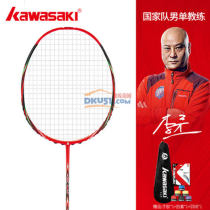 川崎KAWASAKI RED-7 全碳素羽毛球拍