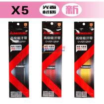川崎KAWASAKI 羽毛球手胶 光面粘性吸汗带 X5