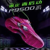 VICTOR胜利 P9500鹏 专业羽毛球鞋 威克多羽毛球鞋