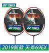 YONEX/尤尼克斯 天斧系列 AX69EX(天斧69) 羽毛球拍