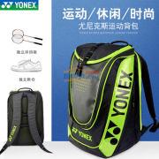 YONEX/尤尼克斯  BAG2812 雙肩背包 林丹同款2-3支裝羽包  兩色可選