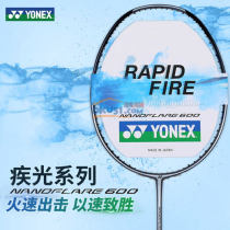 YONEX/尤尼克斯 疾光600(NANOFLARE 600YX)羽毛球拍