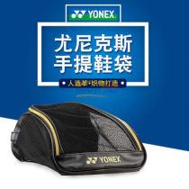 羽毛球鞋包 YONEX/尤尼克斯 羽毛球鞋袋 815CR鞋袋