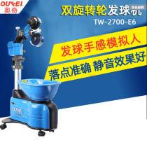 奧奇TW2700-E6乒乓球發球機 家用訓練自動落地式發球機